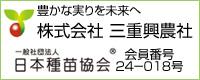 一般社団法人 日本種苗協会 会員番号24-018号