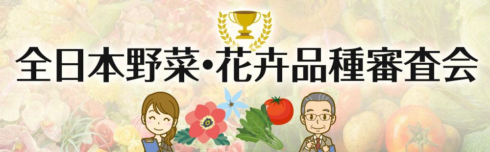 全日本野菜・花卉品種審査会